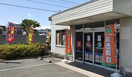 マックスバリュ磐田西貝塚店