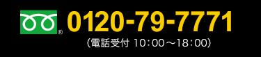 0120-79-7771 電話受付 10:00~18:00