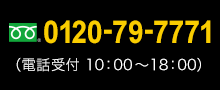 0120-79-7771 (電話受付10:00~18:00)