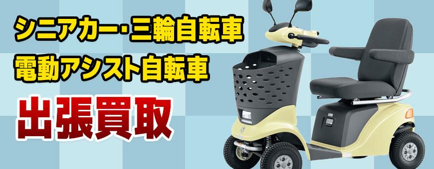 シニアカー・三輪自転車・電動アシスト自転車