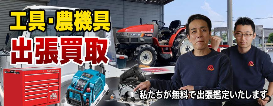 工具・農機具買取